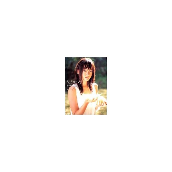 新垣結衣 新垣結衣写真集/ちゅら・ちゅら [BOOK+DVD] Book