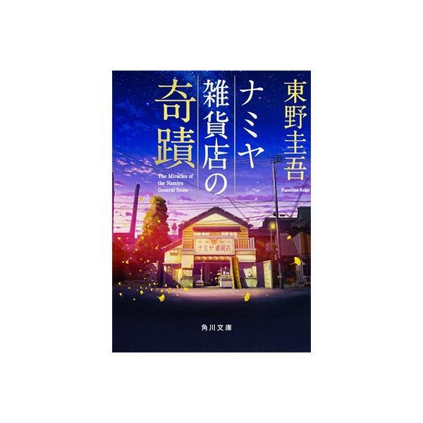 東野圭吾 ナミヤ雑貨店の奇蹟 Book