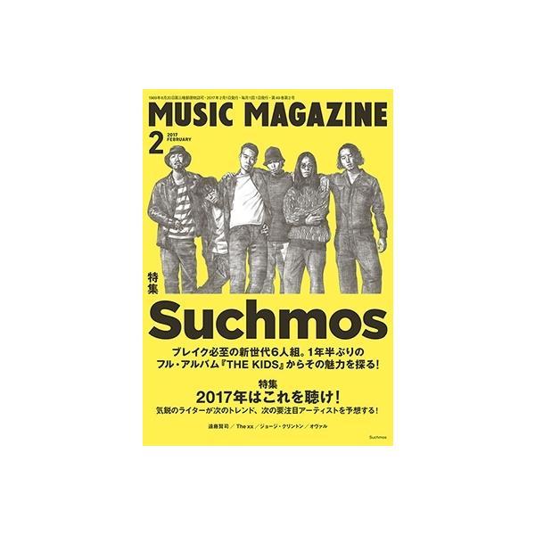 MUSIC MAGAZINE 2017年2月号 Magazine