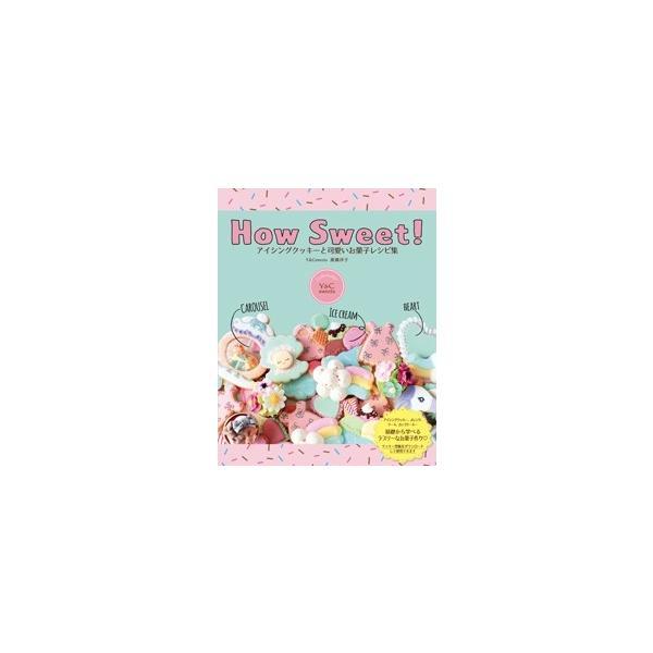 高橋洋子 How Sweet! アイシングクッキーと可愛いお菓子レシピ集 Book