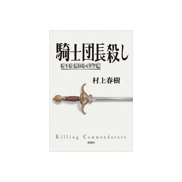 村上春樹 騎士団長殺し 第1部 顕れるイデア編 Book