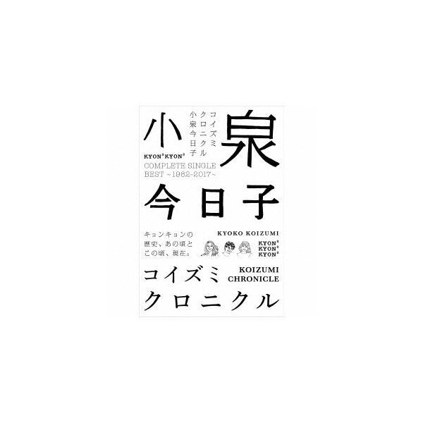 小泉今日子 コイズミクロニクル〜コンプリートシングルベスト1982-2017〜 [3SHM-CD+2BOOKS+Kyon2スペシャルマグネット SHM-CD