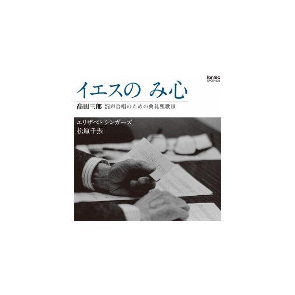 エリザベトシンガーズ 高田三郎:混声合唱のための典礼聖歌III イエスの み心 CD
