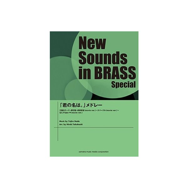 New Sounds in Brass Special 「君の名は。」メドレー Book
