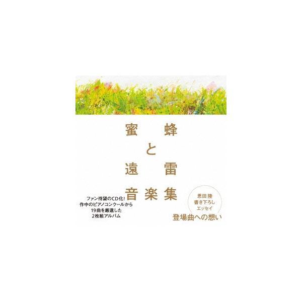 Various Artists 蜜蜂と遠雷 音楽集 CD