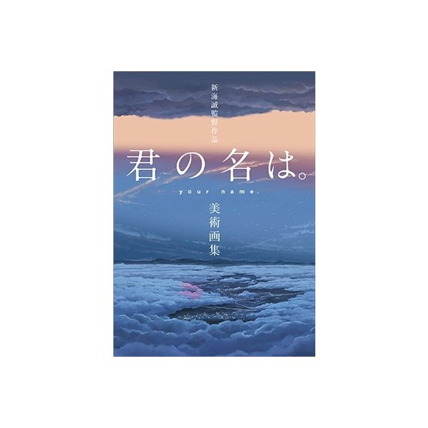 Febri編集部 新海誠監督作品 君の名は。美術画集 Book