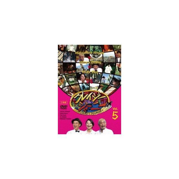 松本人志 クレイジージャーニー vol.5 DVD