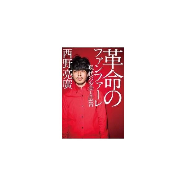 西野亮廣 革命のファンファーレ 〜現代のお金と広告戦略〜 Book