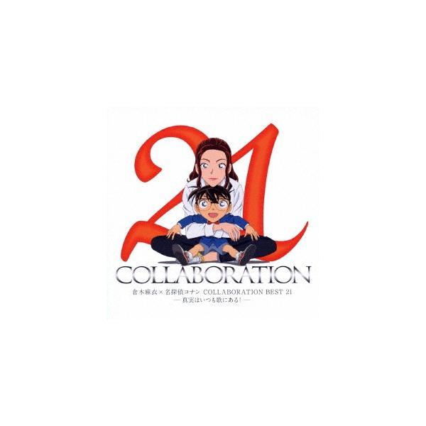 倉木麻衣倉木麻衣×名探偵コナンCOLLABORATIONBEST21-真実はいつも歌にある-<通常盤>CD