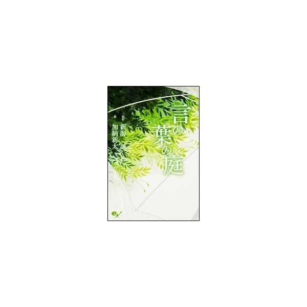 新海誠 言の葉の庭 Book