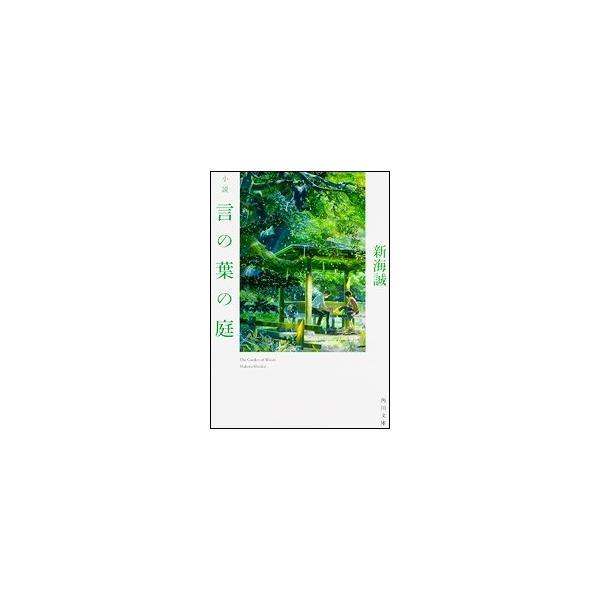 新海誠 小説 言の葉の庭 Book