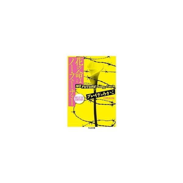 ブレイディみかこ 花の命はノー・フューチャー DELUXE EDITION Book