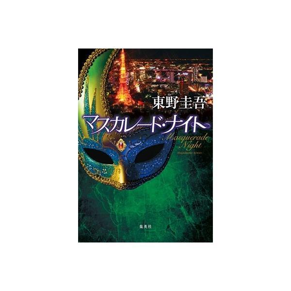東野圭吾 マスカレード・ナイト Book