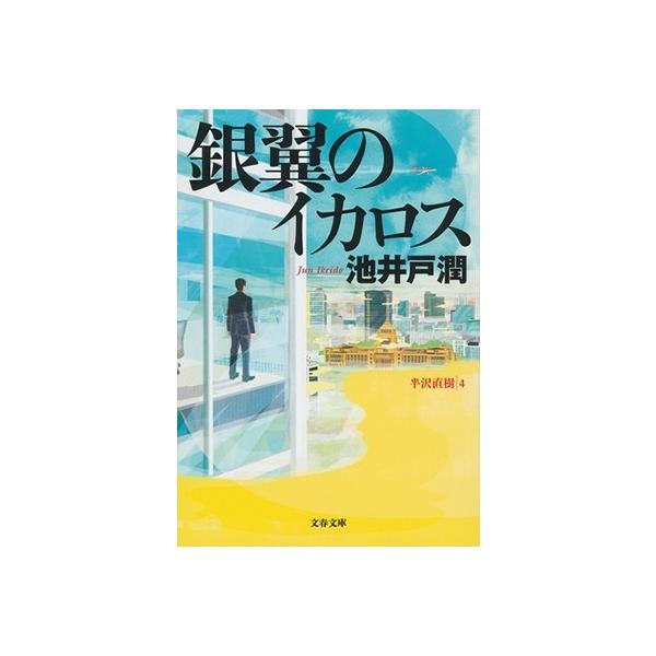 池井戸潤 銀翼のイカロス Book