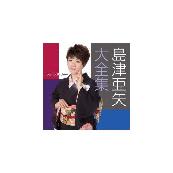 島津亜矢島津亜矢大全集CD
