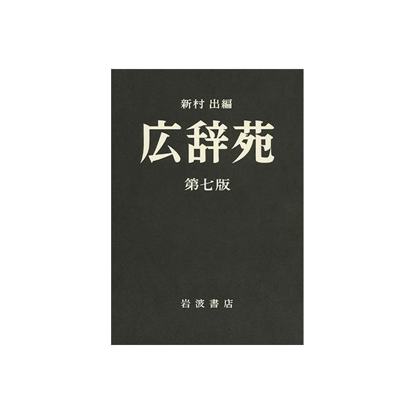 新村出 広辞苑 第7版 普通版 B...