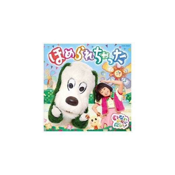Various Artists NHK いないいないばあっ! ほめられちゃった CD