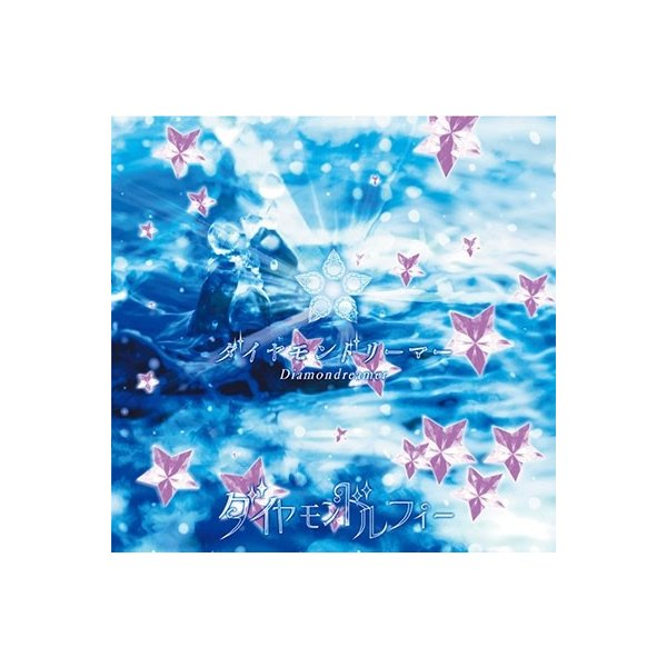 ダイヤモンドルフィー ダイヤモンドリーマー (A type) 12cmCD Single