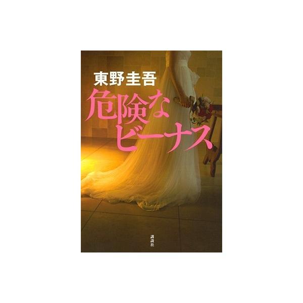 東野圭吾 危険なビーナス Book