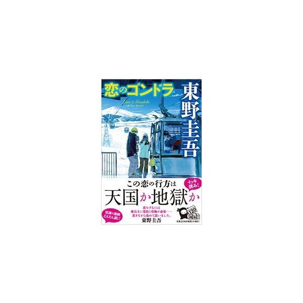 東野圭吾 恋のゴンドラ Book