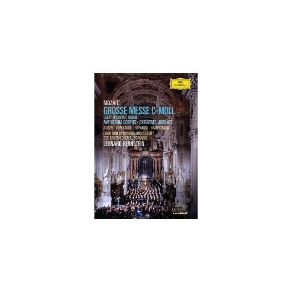レナード・バーンスタイン モーツァルト:大ミサ曲 ハ短調 ≪アヴェ・ヴェルム・コルプス≫≪エクスルターテ・ユビラー DVD