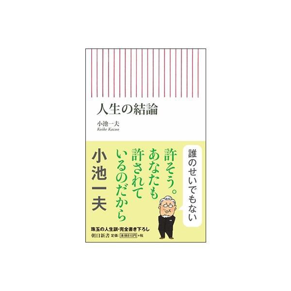 小池一夫 (小池一雄) 人生の結論 Book