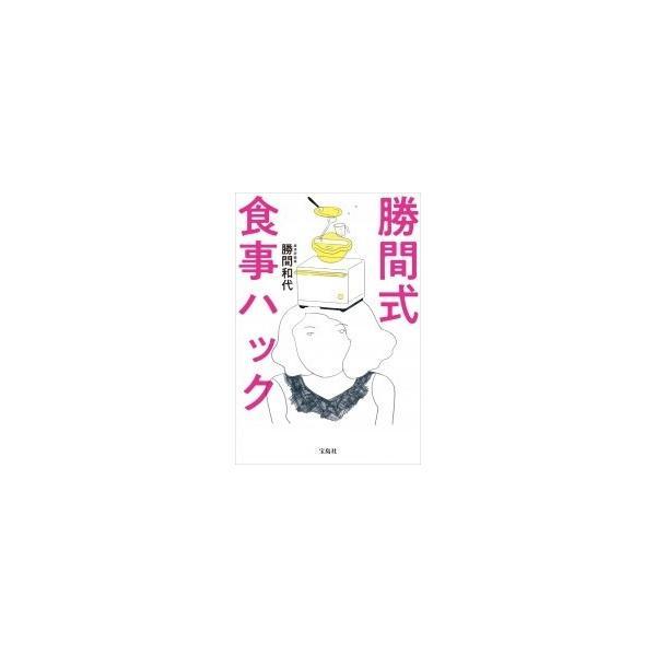 勝間和代 勝間式 食事ハック Book