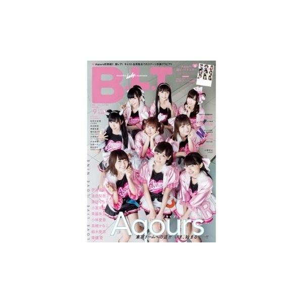 B.L.T. 2018年9月号増刊  Magazine