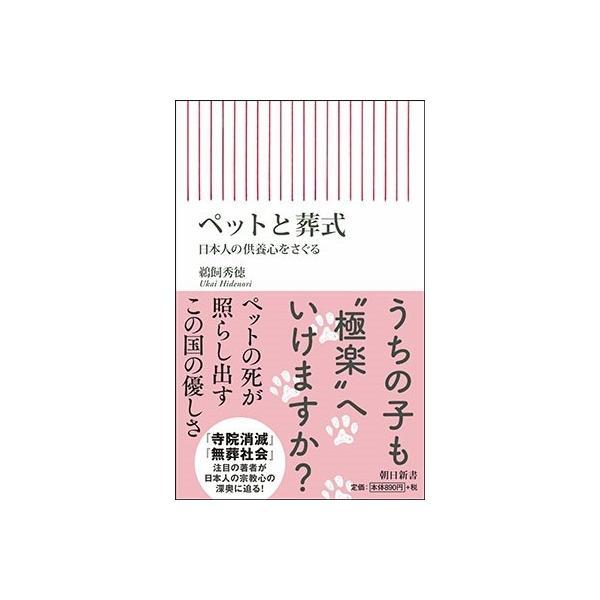 鵜飼秀徳 ペットの葬式 日本人の供養心をさぐる Book