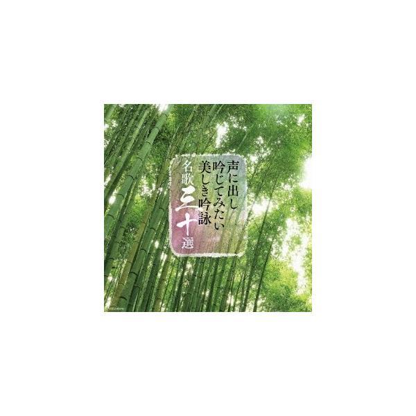 Various Artists 声に出し吟じてみたい美しき吟詠 名歌三十選 CD