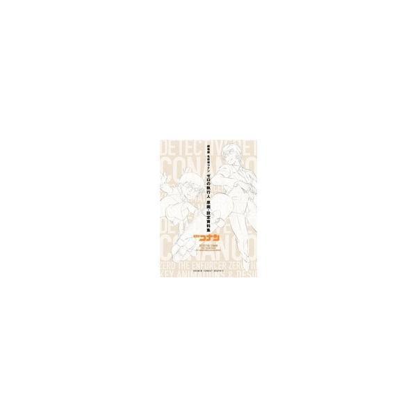 青山剛昌 劇場版名探偵コナン ゼロの執行人 原画・設定資料集 Book