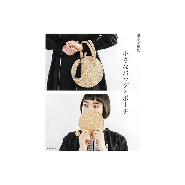 朝日新聞出版 夏糸で編む 小さなバッグとポーチ Book