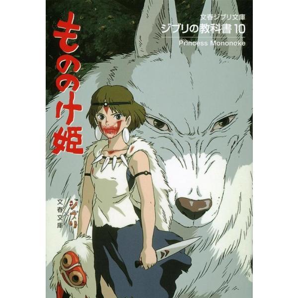 スタジオジブリ ジブリの教科書10 もののけ姫 Book
