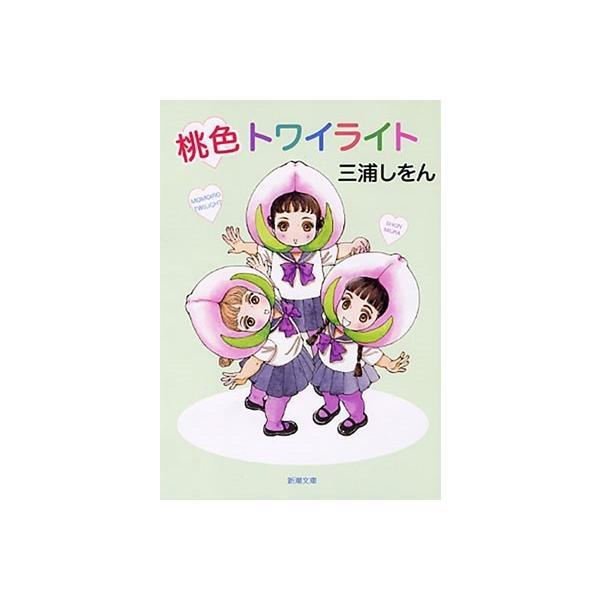 三浦しをん 桃色トワイライト Book