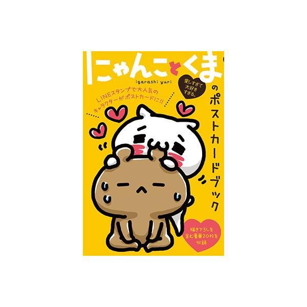 igarashi yuri 愛しすぎて大好きすぎる。にゃんことくまのポストカードブック Book