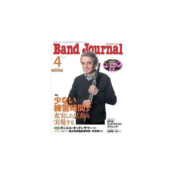 Band Journal 2019年4月号 Magazine