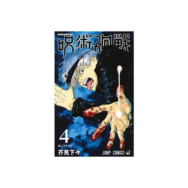 芥見下々呪術廻戦4COMIC