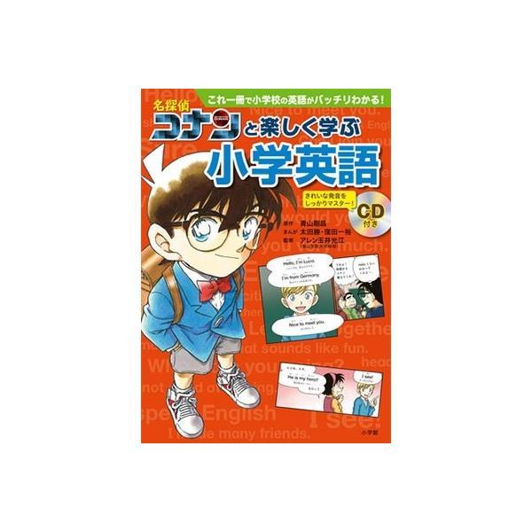 青山剛昌 名探偵コナンと楽しく学ぶ小学英語 これ一冊で小学校の英語がバッチリわかる! [BOOK+CD] Book