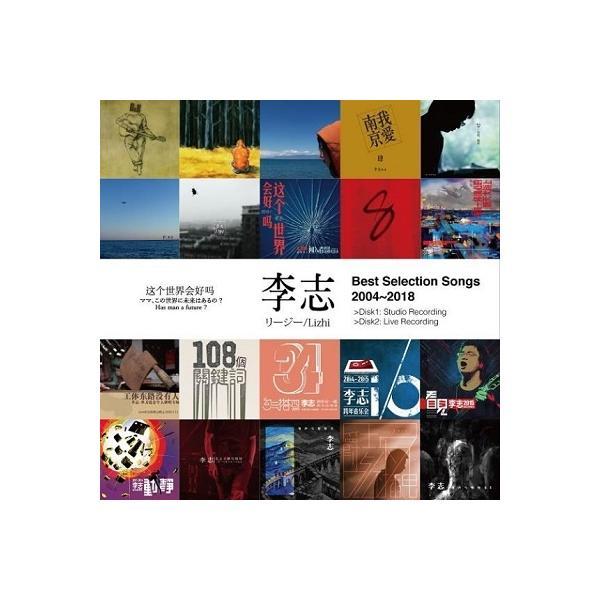 """李志 (リージー/Lizhi) """"""""Best Selection Songs 2004-2018""""""""(第二版)<RECORD STORE DAY対象商品> LP"""