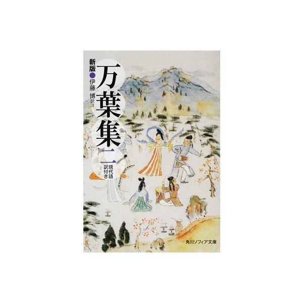 伊藤博 新版 万葉集 二 現代語訳付き Book