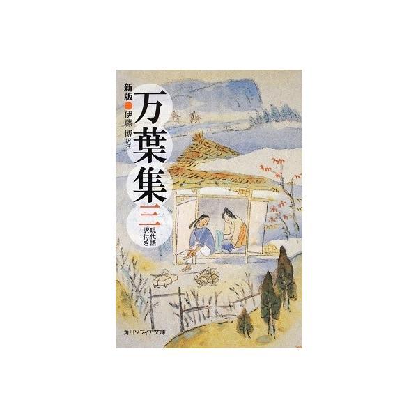 伊藤博 新版 万葉集 三 現代語訳付き Book