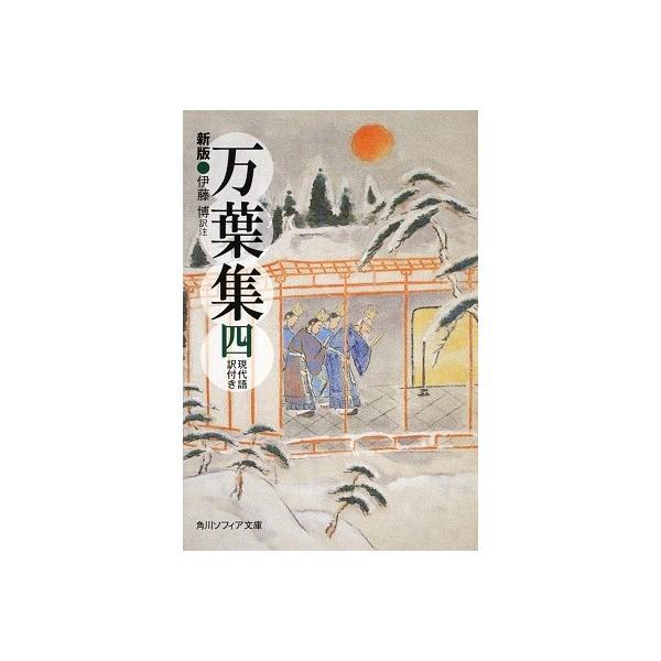 伊藤博 新版 万葉集 四 現代語訳付き Book