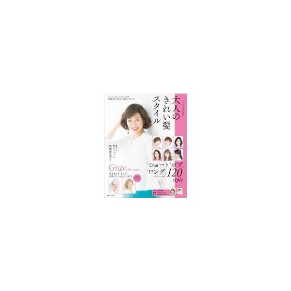 大人のおしゃれ手帖特別編集大人のきれい髪スタイルMook