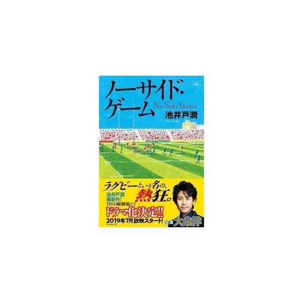 池井戸潤 ノーサイド・ゲーム Book