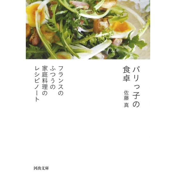 佐藤真 パリっ子の食卓 フランスのふつうの家庭料理のレシピノート Book
