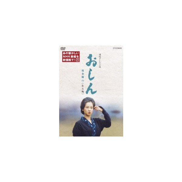 連続テレビ小説おしん完全版四<自立編>DVD