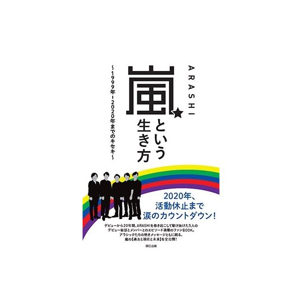 ARASHIウォッチャー編集部 嵐という生き方 1999年-2020年までのキセキ Book