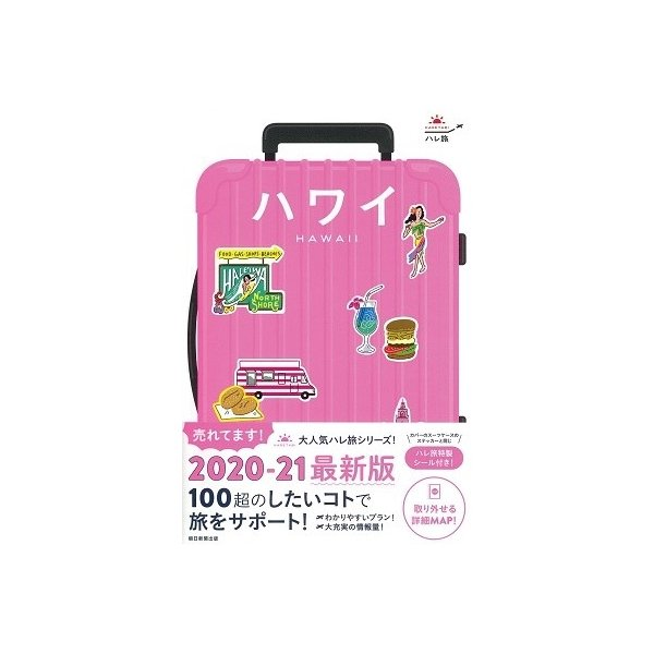 朝日新聞出版 ハレ旅 ハワイ Book