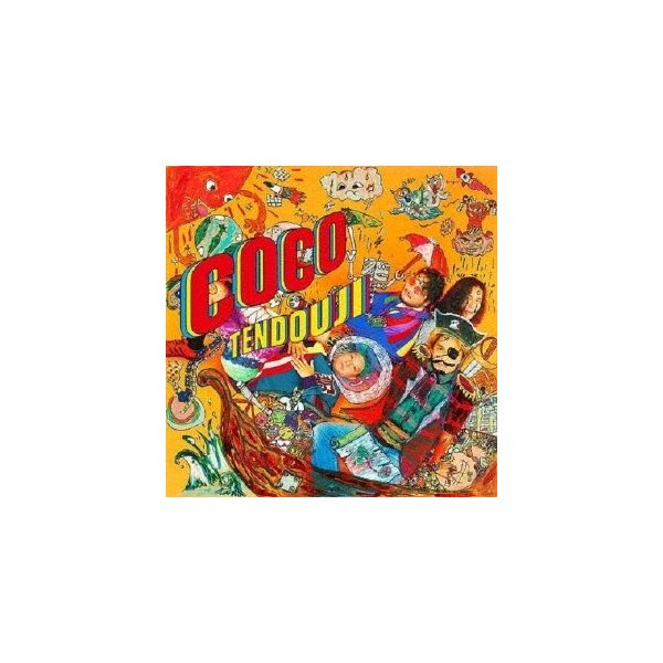 TENDOUJI COCO<完全数量限定盤> 12cmCD Single