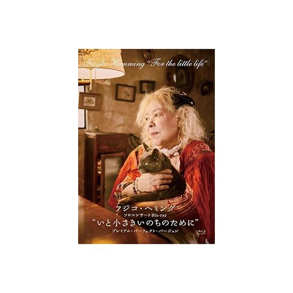 """フジコ・ヘミング """"""""いと小さきいのちのために"""""""" プレミアム・パーフェクト・バージョン Blu-ray Disc"""